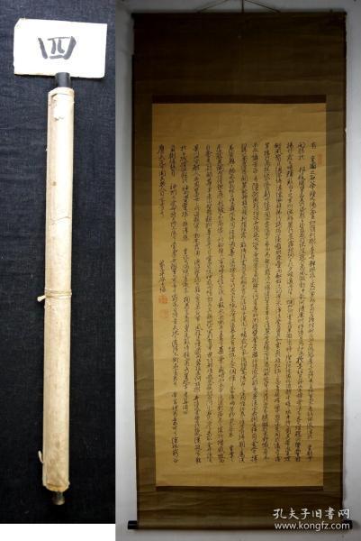 对明治维新志士有重大影响的天才学者 佐久间象山(1811-1864)《纸本立轴草书大幅整篇》双黑木轴头 作者为炮术家・科学者・医学者・语言者・政治家・诗人・儒学者。姓平、名启、字子明、通称修理。号象山。被称为时代先觉者,精通东洋精神文化以及西方物质文化。常用印有象山平启、象山氏等 整体尺寸:180*75cm 画心尺寸:137*61cm(第45批 4号)