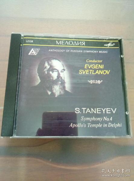 S.Taneyev:第四交响曲