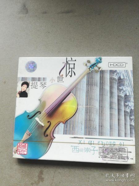 惊世小提琴:西崎崇子(未开封,1盒CD光盘)