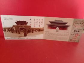 中国邮政明信片 开封府景区门票(4张)