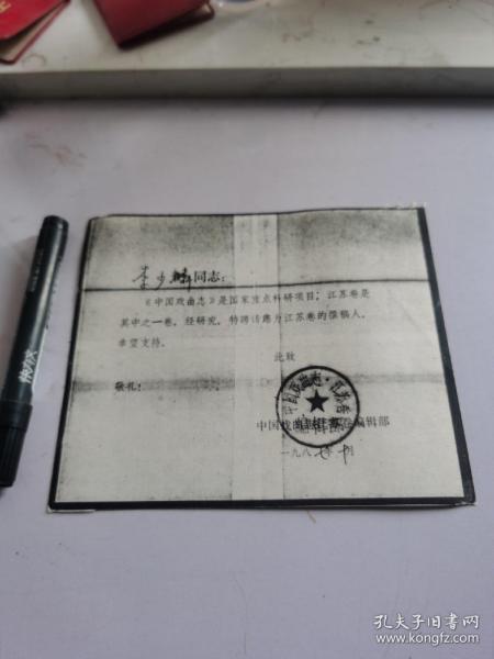 中国戏曲志李少麟卡片