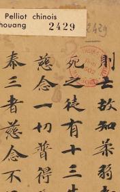 0851敦煌遗书 法藏 P2429太上妙法本相经综 说 品第五手稿。纸本大小31*557厘米。宣纸原色微喷印制