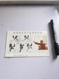 徐悲鸿诞辰一百周年纪念邮票