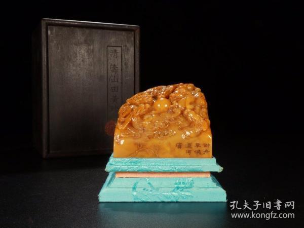旧藏:乾隆款·田黄螭龙献瑞印