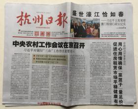 杭州日报 2019年 12月22日 星期日 今日4版 第23257期