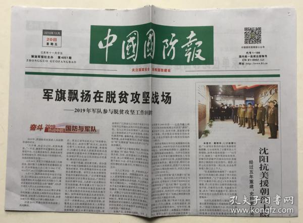 中国国防报 2019年 12月20日 星期五 第4051期 今日4版 邮发代号:1-188
