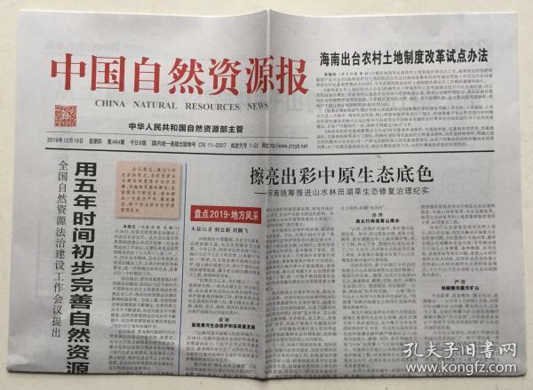 中国自然资源报 2019年 12月19日 星期四 第464期 今日8版 邮发代号:1-22