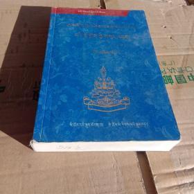 安多格西文集2果洛古籍丛书藏文版