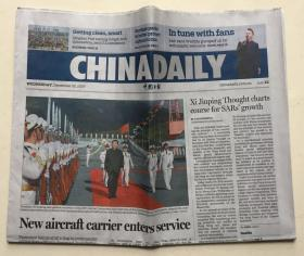 中国日报 CHINADAILY 2019年 12月18日 邮发代号:1-3