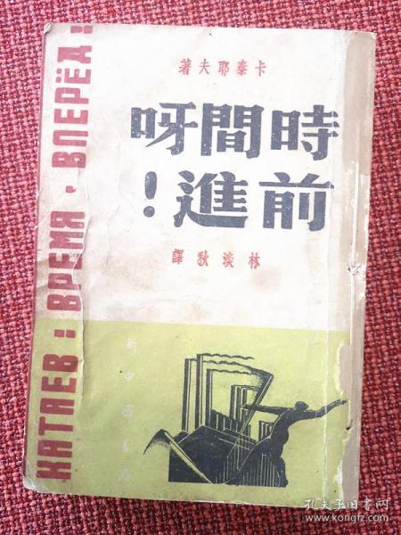 《时间呀 前进》卡泰耶夫著 民国38年新中国书局二版