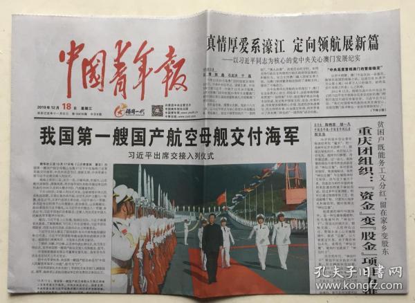 中国青年报 2019年 12月18日 星期三 第16476期 今日8版 邮发代号:1-9