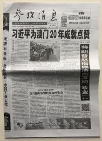 参考消息 2019年 12月19日 星期四 第22223期 今日本报16版 邮发代号:1-38