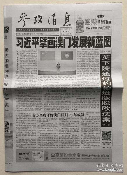 参考消息 2019年 12月21日 星期六 第22225期 今日本报8版 邮发代号:1-38