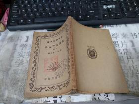 民国旧书    商业文件大全  下  (初中学生文库)         7A