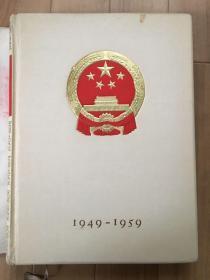 极少!中华人民共和国成立十周年纪念。日文版。硬精装 ,400页左右。