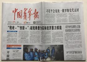 中国青年报 2019年 11月26日 星期二 第16460期 今日12版 邮发代号:1-9