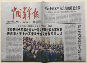 中国青年报 2019年 11月28日 星期四 第16462期 今日12版 邮发代号:1-9