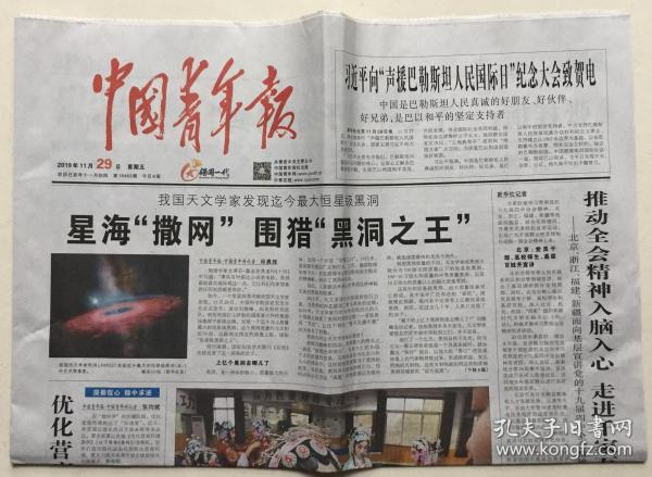 中国青年报 2019年 11月29日 星期五 第16463期 今日8版 邮发代号:1-9