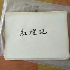 连环画初稿110张