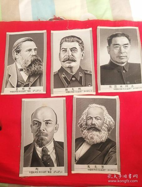 针织画片,马克思,周恩来,斯大林,恩格斯,列宁,五张,织锦像,中国杭州东方红丝织厂敬制,以图片为准