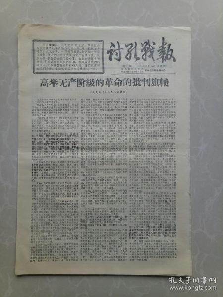 讨孔战报   第十一期