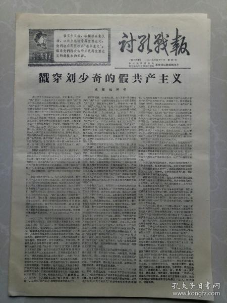 讨孔战报   第十四期