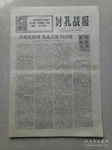 讨孔战报   第二十期