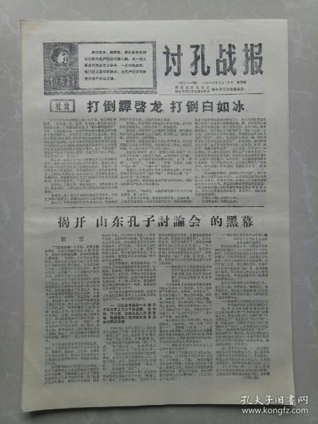 讨孔战报  第二十一期