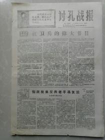 讨孔战报  第二十四期(第一第二版!缺失第三第四版!)