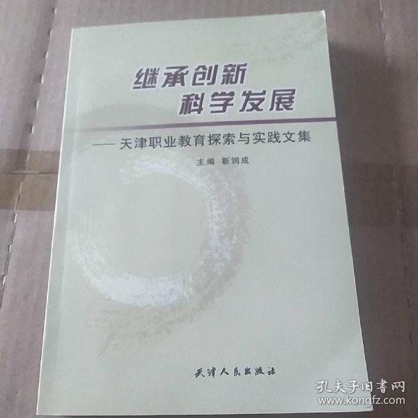 继承创新 科学发展:天津职业教育探索与实践文集