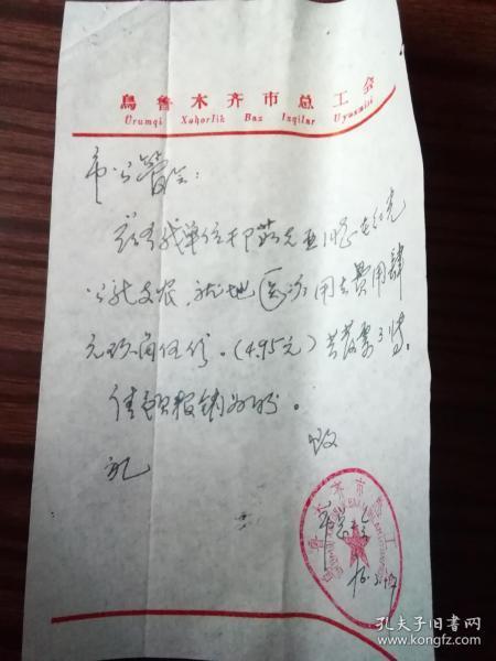 信纸,信笺,新疆乌鲁木齐市总工会(册2)