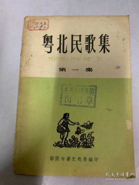 《粤北民歌集》第一集