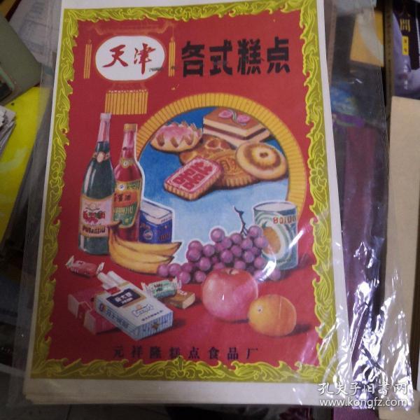 天津合式糕点 广告10张