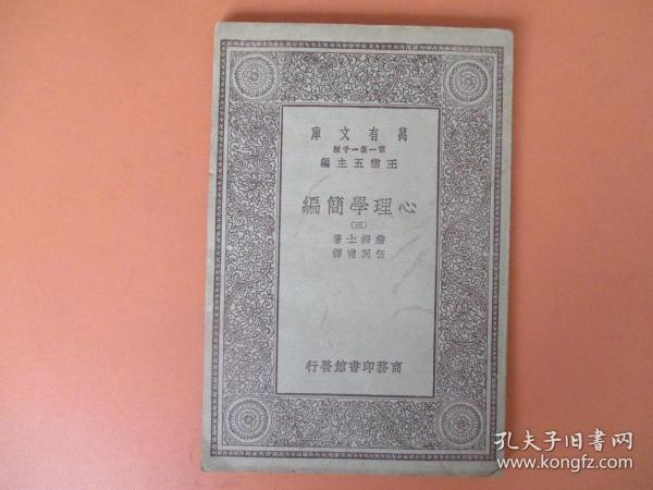 民国:万有文库 心理学简编【三】