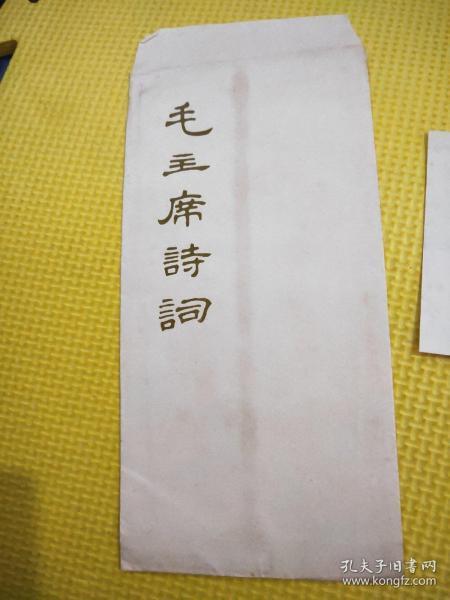 毛主席诗词画片。