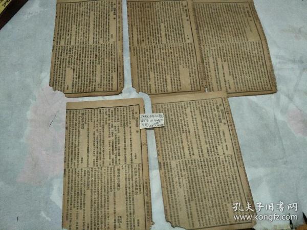 晚清报纸  通问报(882--887缺884期)五期合售