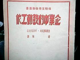 《企业中的鼓动工作》(1949年8月初版、插图本)