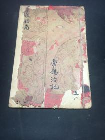 民国中医手抄本:产后指南