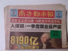 南方都市报2009年1月30日 温家宝当年正式访德与德国总理默克尔进晚餐 共16版(主要内容之一奥巴马救市计划;之二人保部的。另,体育:小威一日两战威震天)