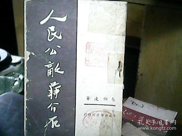(1948年)《人民公敌蒋介石》