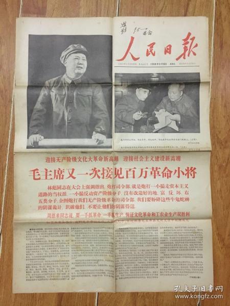 人民日报1966年9月16日(毛主席又一次接见百万革命小将)