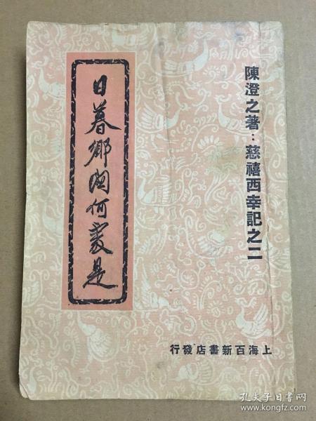 慈禧西幸记之二:日暮乡关何处是(1948年初版)