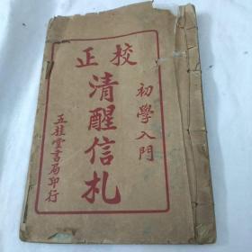 正校.清醒信札.初学入门,五桂堂书局