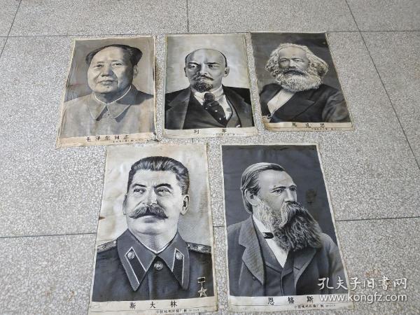 文革时期:丝织马恩列斯毛宣传画两开