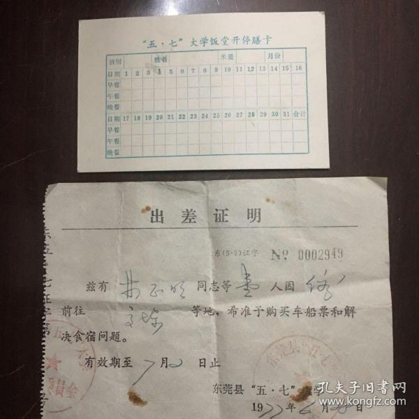东莞县(五.七大学)出差证明及饭堂卡