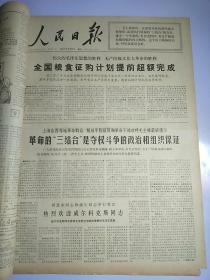 人民日报1967年3月11日