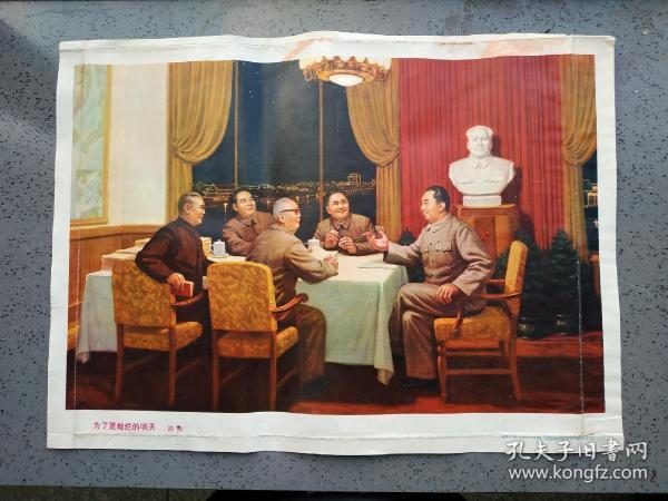 文革时期:油画《为了更灿烂的明天》印制宣传画。很少见