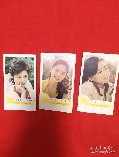 卡片,韩月乔,姜黎黎,张瑜,三张合售,带歌词,以图片为准