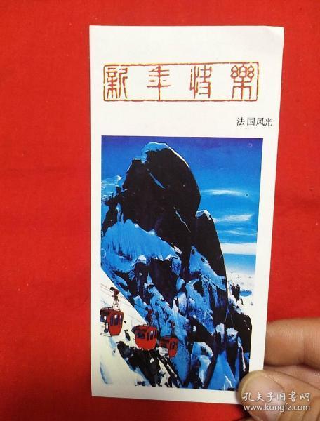 年历卡1986年,新年快乐,法国风光,以图片为准