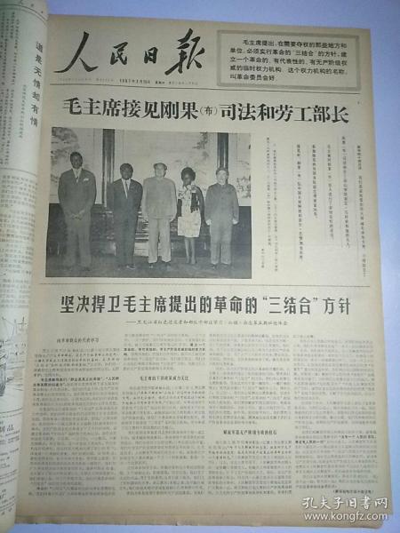 人民日报1967年3月15日版全。河北怀安县抓革命促生产第一线指挥部组织人员深入基层!
